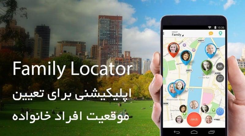 Family Locator اپلیکیشنی برای تعیین موقعیت افراد خانواده