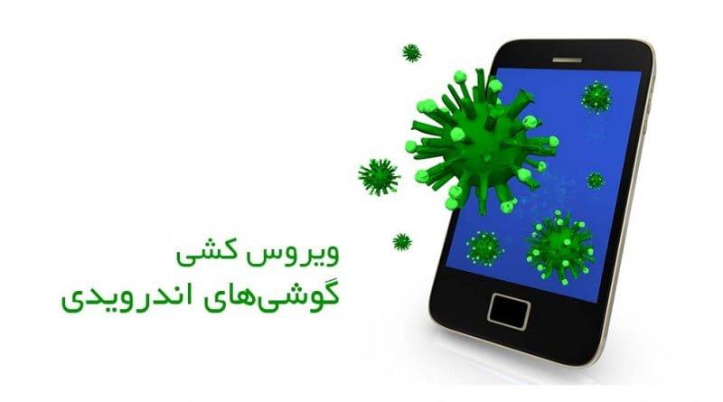 چگونه گوشی خود را از ویروس ها پاکسازی کنیم | روش صحیح