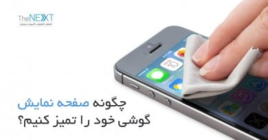 چگونه صفحه نمایش گوشی خود را تمیز کنیم؟