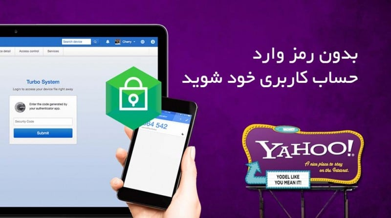 راه حل جدید یاهو : بدون رمز وارد ایمیل خود شوید!