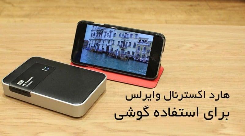 اطلاعات گوشی خود را در هارد اکسترنال وایرلس ذخیره کنید