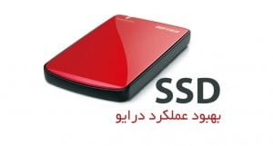 محافظت از درایوهای SSD و افزایش طول عمر آنها - روش صحیح