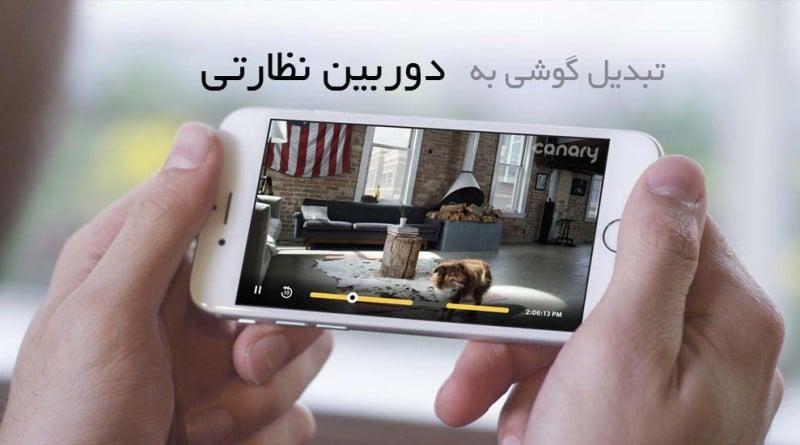 5 اپلیکیشن حرفه ای برای تبدیل گوشی به دوربین نظارتی