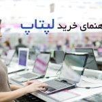 ۸ نکته ضروری برای خرید لپتاپ