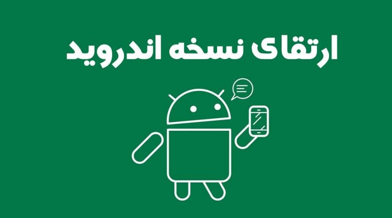 چگونه نسخه اندروید گوشی خود را آپدیت کنیم؟