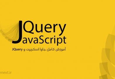 آموزش-کامل-Javascript-و--jQuery2